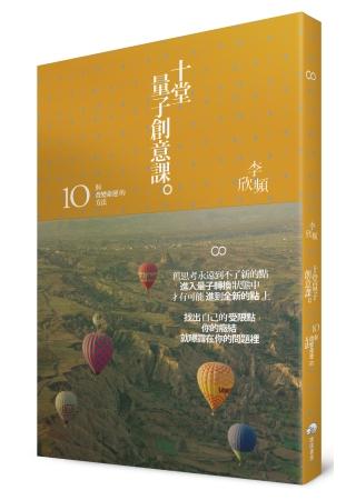 十堂量子創意課:10個改變命運的方法(原:《創意背後的秘密》,2013新修版)
