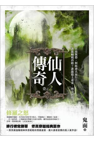 仙人傳奇 02 修羅之怒【典藏版】