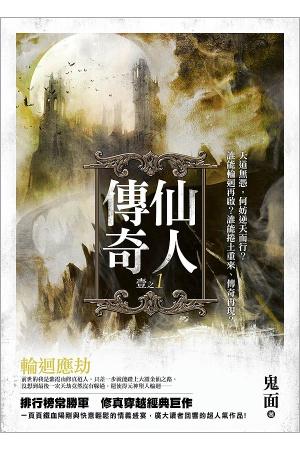 仙人傳奇 01 輪迴應劫【典藏版】