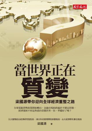 當世界正在質變:梁國源帶你迎向全球經濟重整之路