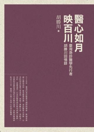 醫心如月映百川:臺灣急診醫學先行者胡勝川回憶錄
