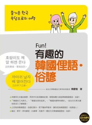 Fun!有趣的韓國俚語‧俗諺(附贈CD+MP3朗讀光碟)