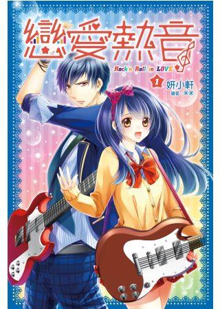 戀愛熱音Rock'n Roll in LOVE(01)