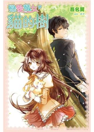 戀愛魔女(01):貓的樹