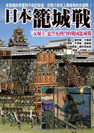 日本籠城戰