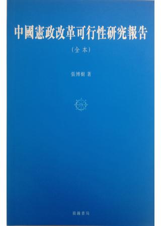 中國憲政改革可行性研究報告(全本)