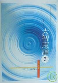 大智度論(白話研習本)第二冊