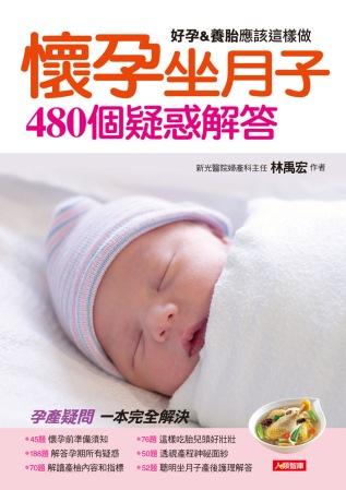 《懷孕坐月子480個疑惑解答(新版)》