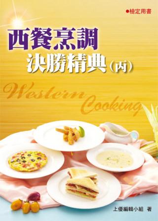 西餐烹調決勝精典(丙)2014