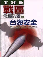 戰區飛彈防禦與台海安全