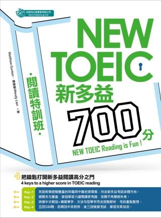 NEW TOEIC新多益700分-閱讀特訓班:NEW TOEIC Reading is Fun!
