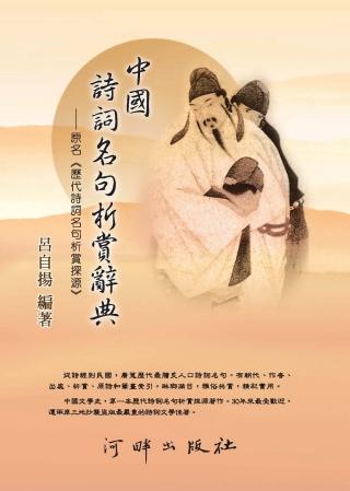 中國詩詞名句析賞辭典(合訂精裝)