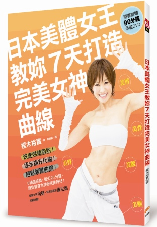 日本美體女王教妳7天打造完美女神曲線:5種曲線舞,每天20分鐘,美腰、美腿、美臀、美臂、美背統統有效!附贈90分鐘示範DVD
