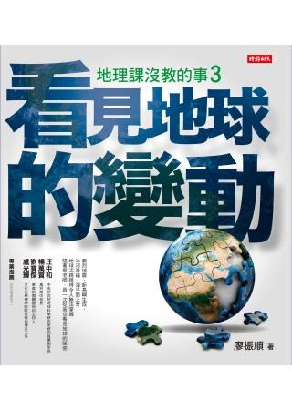地理課沒教的事3:看見地球的變動
