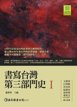 書寫台灣第三部門史 I