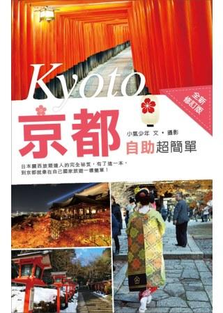 京都自助超簡單(全新修訂版)