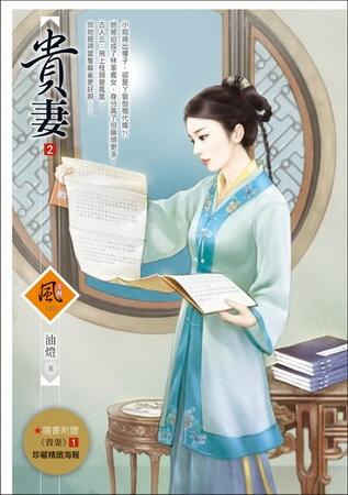 貴妻 2(隨書附贈《貴妻》1封面圖海報)