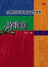 台灣原住民族漢語文學選集:詩歌卷
