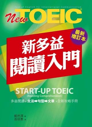 New TOEIC新多益閱讀入門-最新增訂本