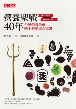 營養聖戰40年:台灣營養學會四十週年紀念專書