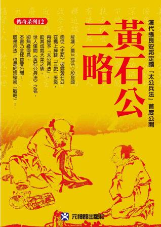 黃石公三略:安邦定國「太公兵法」首度公開