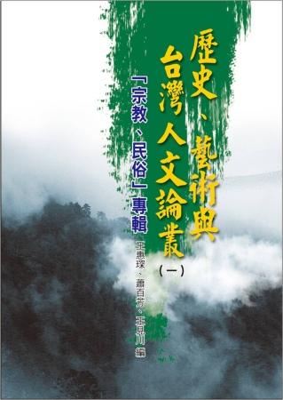 歷史、藝術與台灣人文論叢(1)宗教、民俗專輯