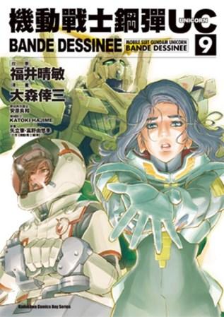 機動戰士鋼彈UC BANDE DESSINEE 09