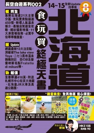 北海道食玩買終極天書(2014-15年版)