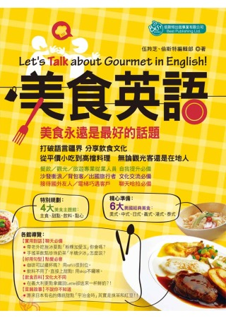 美食英語Let's Talk about Gourmet in English