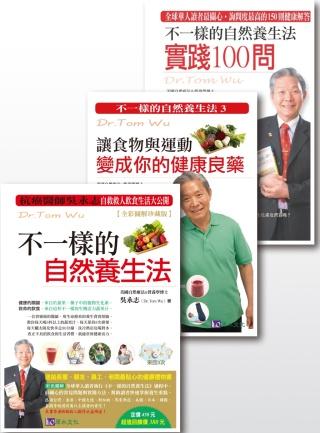 吳永志不一樣的自然養生法(防癌套書版)