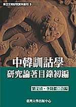 中韓訓詁學研究論著目錄初編(三)