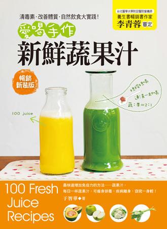 清毒素.改善體質.自然飲食大實踐!:愛喝手作新鮮蔬果汁(暢銷新裝版)