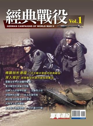 經典戰役 Vol.1