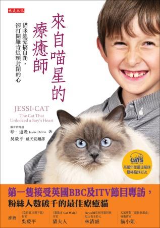 來自喵星的療癒師:貓咪總愛搞自閉,卻打開羅肯這顆封閉的心