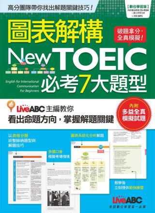 圖表解構New TOEIC必考7大題型【2書+1片電腦互動光碟(含朗讀MP3功能)】
