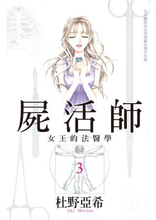 屍活師 ~ 女王的法醫學 ~ 3