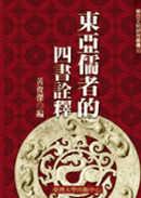 東亞儒者的四書詮釋(三十二)