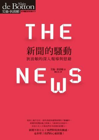 新聞的騷動:狄波頓的深入報導與慰藉