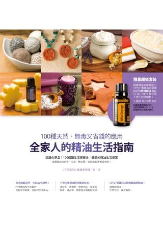 全家人的精油生活指南:100種天然、無毒又省錢的應用(贈野橘精油一瓶)