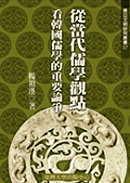 從當代儒學觀點看韓國儒學的重要論爭
