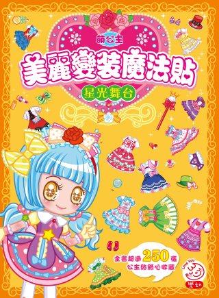 萌公主‧美麗變裝魔法貼:星光舞台 (內含超過250張貼紙)