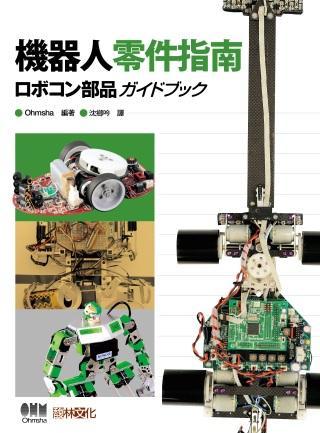 機器人零件指南