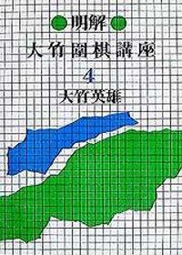 手筋的威力-大竹圍棋4
