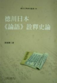 德川日本《論語》詮釋史論(二版)