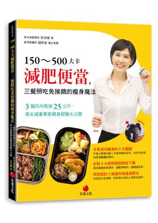 150~500大卡減肥便當,三餐照吃免挨餓的瘦身魔法:3個月內甩掉25公斤,美女減重專家親身經驗大公開