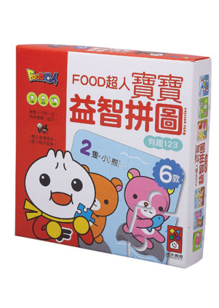 有趣123-FOOD超人寶寶益智拼圖