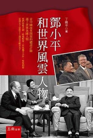 鄧小平和世界風雲人物(2版)