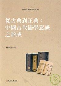 從古典到正典:中國古代儒學意識之形成