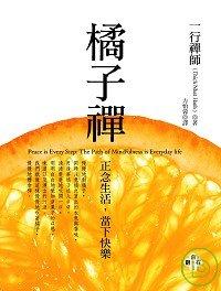 橘子禪(平裝版)