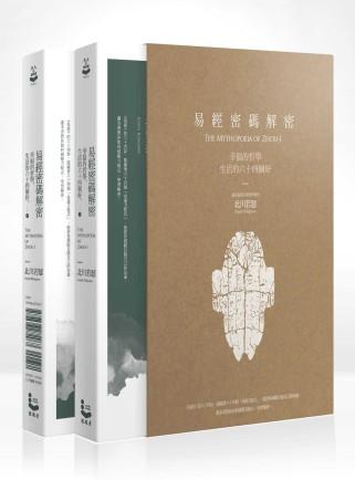 易經密碼解密: 幸福的哲學,生活的六十四個好(盒裝套書)